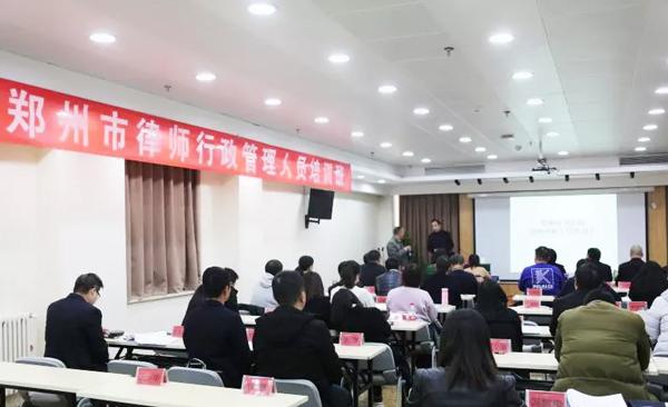 振山所秦三宽律师受邀给郑州市律师行政管理人员做调解工作培训